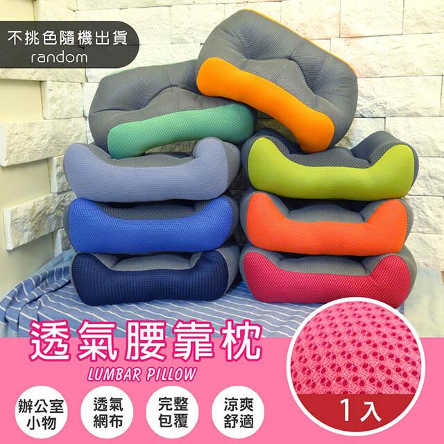 家購腰靠墊 抱枕 腰枕 靠枕ml-pl001rd新世代超厚實服貼靠腰枕(隨機出貨) 台灣製造