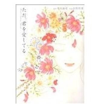 ただ、君を愛してる フラワーCスペシャル/吉野阿貴(著者)