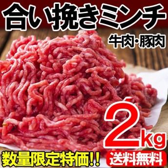 【送料無料】牛・豚あいびきミンチ2kg [メニュー例!キーマカレー - スコッチエッグ - 肉団子 - ハンバーグ - 麻婆豆腐 などに使えます!]