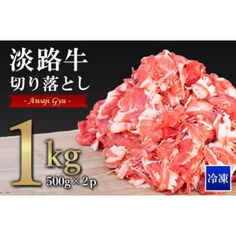 淡路牛切り落とし 1kg