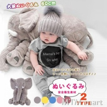 ぬいぐるみ 玩具 アフリカゾウ 象 赤ちゃん ベビー ブランケット付き 子供 おもちゃ 特大 動物 可愛い ふわふわで癒される 出産祝い