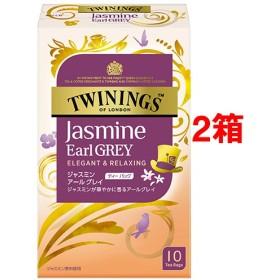 トワイニング ジャスミン アール グレイ (2.0g10袋入2コセット)