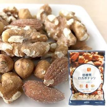 【在庫限り】低糖質ロカボナッツ(85g)【デルタインターナショナル】