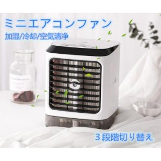 強化版卓上扇風機 サーキュレーター パーソナルクーラー 冷風扇 冷風機 エアコン USB給電 3段階切り替え 卓上ミニクーラー 7色LED