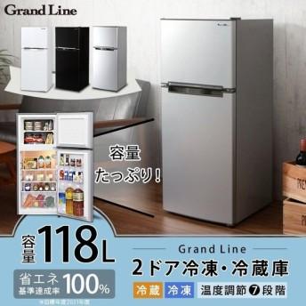 冷蔵庫 一人暮らし 118L 二人暮らし 新品 おしゃれ 安い 冷凍庫 大容量 省スペース 省エネ 2ドア 両開き 冷凍冷蔵庫