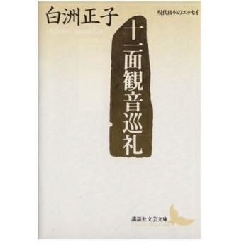 十一面観音巡礼 講談社文芸文庫現代日本のエッセイ/白洲正子【著】