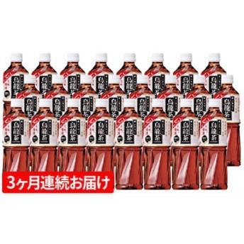 【3ヶ月定期便】サントリー ウーロン茶 500ml×24本