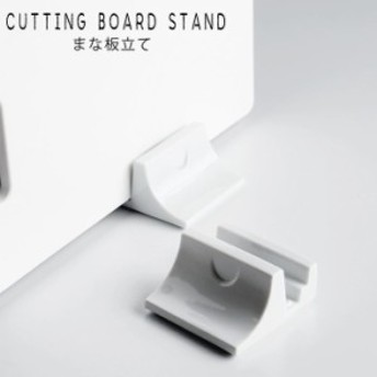まな板 スタンド おしゃれ まな板立て LOLO 白磁製 かわいい 北欧風 まな板スタンド カッティングボードスタンド まな板置