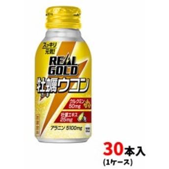 【後払い不可】コカ・コーラ リアルゴールド牡蠣ウコン 100mlボトル缶