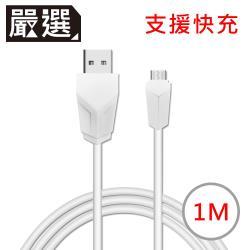 嚴選 Micro USB安卓2.1A快速充電傳輸線1M(白)