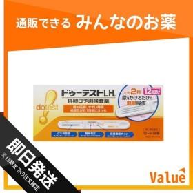 ドゥーテストLHa 12回 第1類医薬品
