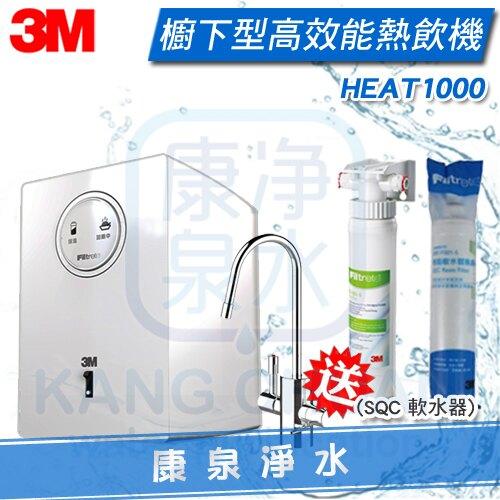◤免費安裝◢ 3M 櫥下型高效能熱飲機/加熱器 HEAT1000《單機》 雙溫防燙鎖龍頭【送3M SQC前置樹脂系統、SQC前置樹脂濾心一支】