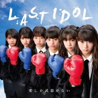 【CD Maxi】初回限定盤 ラストアイドル / 愛しか武器がない 【初回限定盤 Type D】(+DVD)