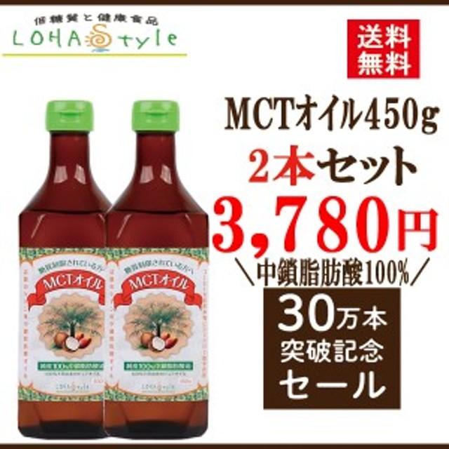 MCTオイル450g 2本セット 中鎖脂肪酸100% MCTオイル 送料無料 糖質制限 LOHAStyle big_dr