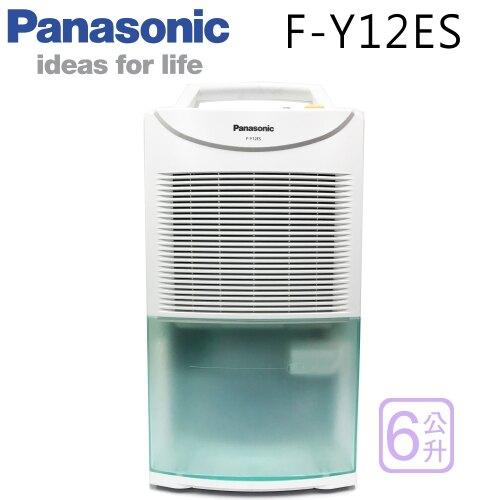 【送調味罐組】Panasonic 國際 F-Y12ES 除濕機 除濕能力 6公升/日 能源效率第1級