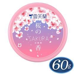 【雪芙蘭】櫻花滋養霜60g
