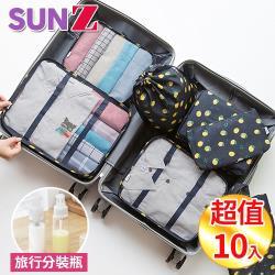 SUNZ-旅遊必備-韓系印花加厚防潑水束帶款旅行收納袋-超值10入組(含萬用分裝瓶)