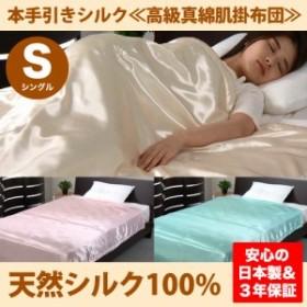 天然シルク100% 本手引きシルク≪高級真綿肌掛布団≫