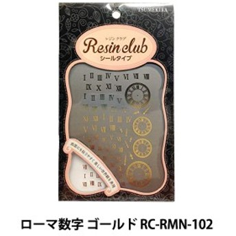 シール 『レジンクラブ ローマ数字 ゴールド RC-RMN-102』 Tsumekira