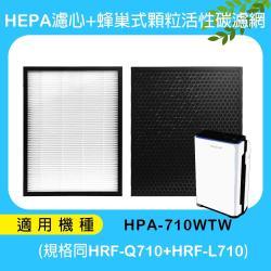 適用HONEYWELL HPA-710WTW 一年份濾網組(同HRF-Q710 + HRF-L710)