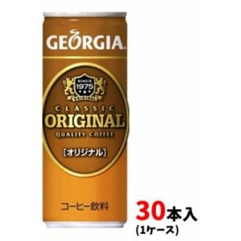 【後払い不可】コカ・コーラ ジョージア オリジナル 250g缶×30本