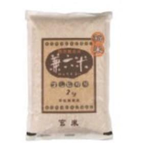 30年度産 富山のコシヒカリ兼六米 玄米(2kg)【宇佐美商店】