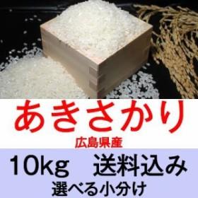 30年産 広島県庄原産あきさかり10kg便利な選べる小分け