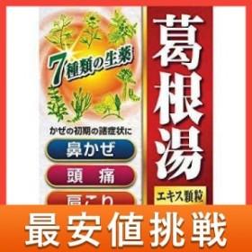 北日本製薬 葛根湯エキス顆粒SKT 30包 第2類医薬品 ≪ポスト投函での配送(送料450円一律)≫