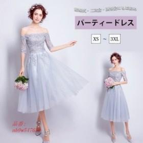 ブライズメイドドレス 花嫁 ロングドレス パーティードレス 結婚式 披露宴 お呼ばれワンピース 卒業式 演奏会