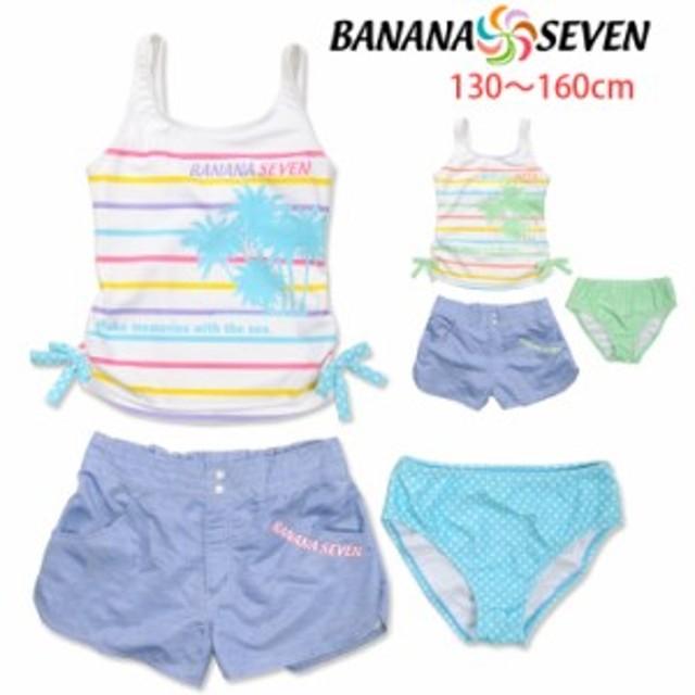 a4d55ea2fda BANANA SEVEN キッズ・ジュニアタンキニ水着3点セット 130 140 150 160 バナナセブン