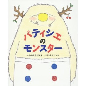 パティシエのモンスター/かわむらげんき/サカモトリョウ