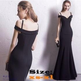 パーティードレス 格安 ロングタイプ サイズ豊富 ロングドレス マーメイドライン 二次会パーティーにもお勧め 肩出し ブラック お呼ばれ