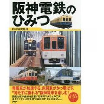 阪神電鉄のひみつ/PHP研究所