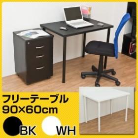 送料無料◆使用方法は∞ フリーテーブル 90cm幅 60cm ブラック/ホワイト (センターテーブル) 【家具】 【インテリア】 TY-9060BK