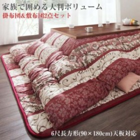 長く使える日本製 家族で囲める大判ボリュームこたつ布団 くつろぎ 掛布団 & 敷布団2点セット 6尺長方形 (90×180cm) 天板対応