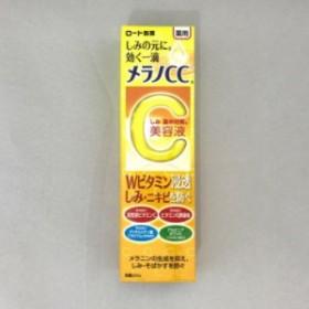 メラノCC 薬用しみ 集中対策 美容液 20mL シミ そばかす予防(医薬部外品) ×2個セット ビタミンC ビタミンE誘導体 送料無料