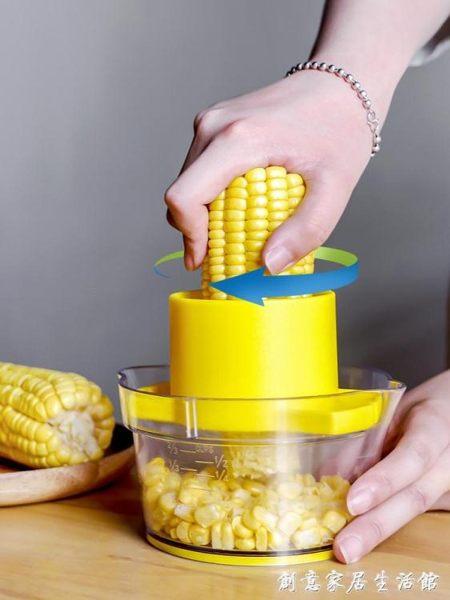 剝玉米神器家用多功能脫粒機廚房不銹鋼小型手搖動刨工具鮮苞谷刀
