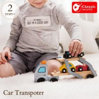 Classic World クラシックワールド カー トランスポーター CL3591 木製玩具 車 カーキャリア 働く車 知育玩