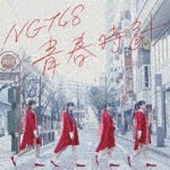 NGT48/青春時計 (NGT48 CD盤)[BVCL-802]【発売日】2017/4/12【CD】