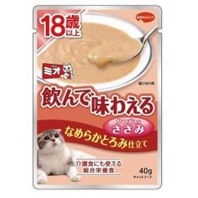 日本ペットフード ミオレトルト 18歳以上 なめらかとろみ ささみ 40g