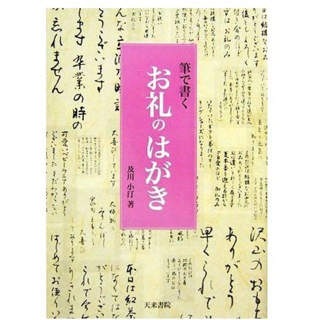 筆で書くお礼のはがき/及川小汀【著】