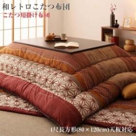4色から選べる 和レトロこたつ布団 こまり こたつ用掛け布団 4尺長方形 (80×120cm) 天板対応