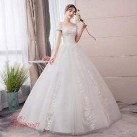 ウェディングドレス オフショルダー Vネック ホワイトドレス 披露宴 花嫁 編み上げ 結婚式ドレス ブライダルドレス Aラインドレス