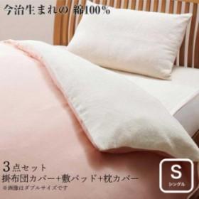 今治生まれの 綿100% 洗える ふっくらタオルの贅沢カバーリング 和やか 布団カバーセット シングルサイズ3点セット