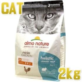 最短賞味2020.11・アルモネイチャー 猫 ドライ ユリナリーサポート フレッシュチキン 2kg alc675 泌尿器ケア