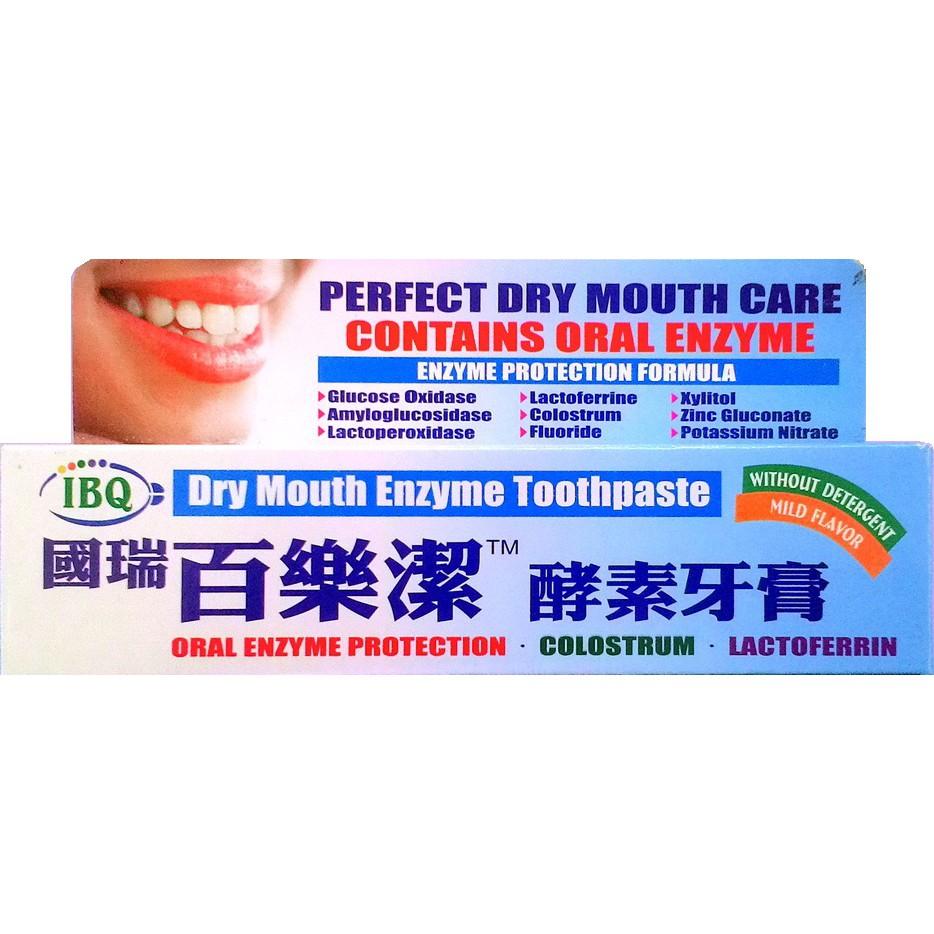 國瑞百樂潔酵素牙膏 125g/條