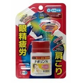 ★【第3類医薬品】ナボリンS(21錠)