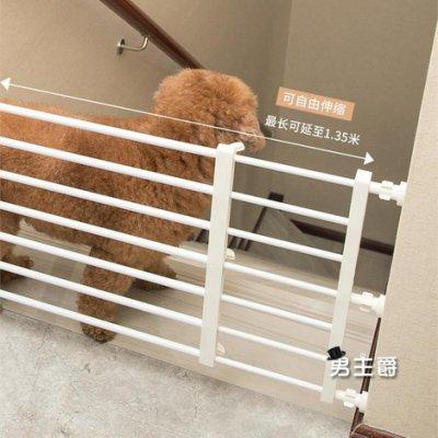 寵物圍欄 免打孔狗狗門欄隔離防護欄桿室內小型犬泰迪安全護欄XW