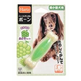 ハーツ デンタルボーン 超小型犬用 ぶどうの香り