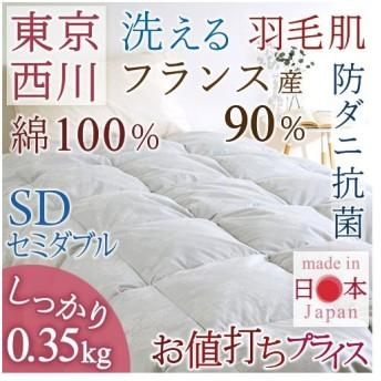 肌掛け布団 セミダブル 東京西川 西川産業 フランス産ホワイトダウン90% 送料無料 綿100%生地 夏 洗える 肌布団